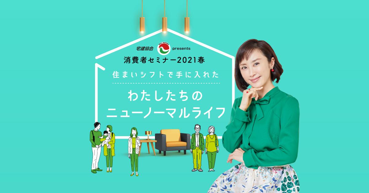 消費者セミナー2021春
