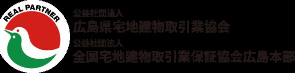 (公社)広島県宅地建物取引業協会