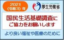 国民生活基礎調査2021